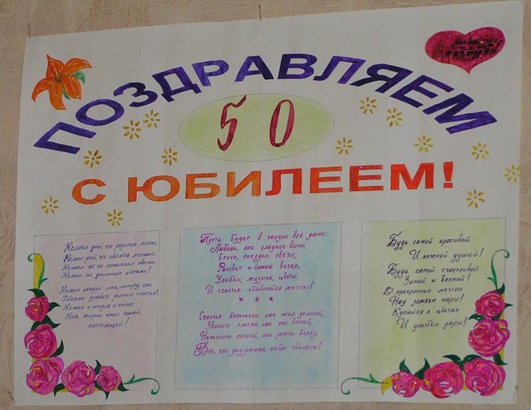 Плакаты в юбилей своими руками