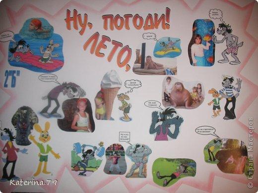 Стенгазета своими руками о лете в детском саду 325