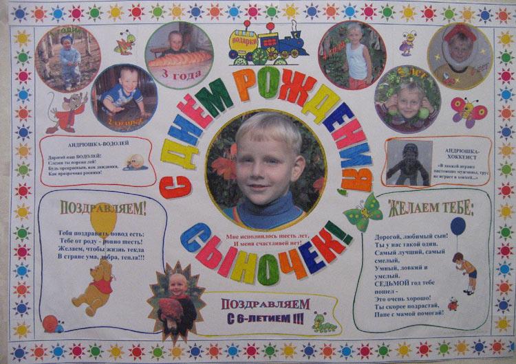 Плакат с днём рождения своими руками сыну 48