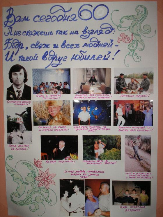 Плакаты с фотографиями своими руками