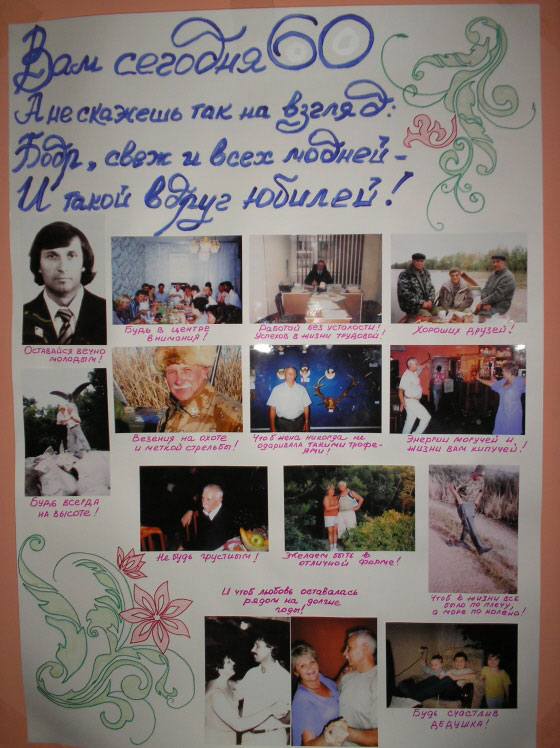 Стенгазета к юбилею мужчины - Sdxz.ru