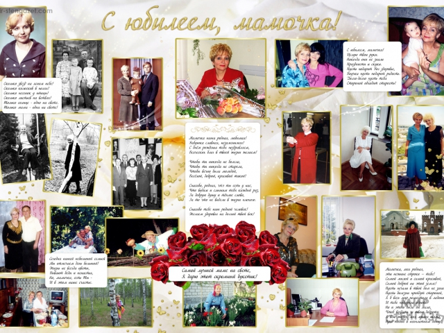 Стенгазета к юбилею 50 лет женщине своими руками