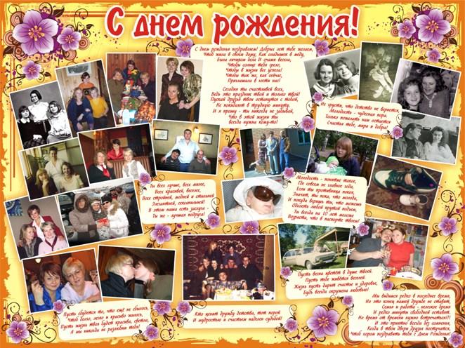 Стенгазета с фотографиями своими руками с юбилеем
