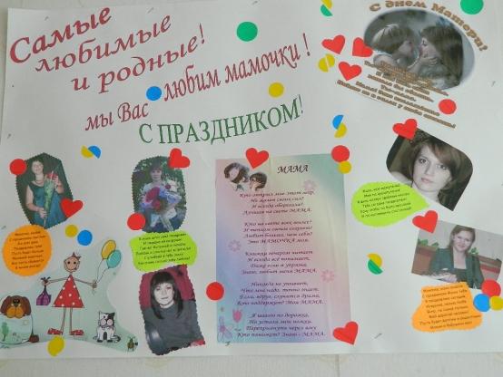 Плакат к дню матери в детском саду своими руками