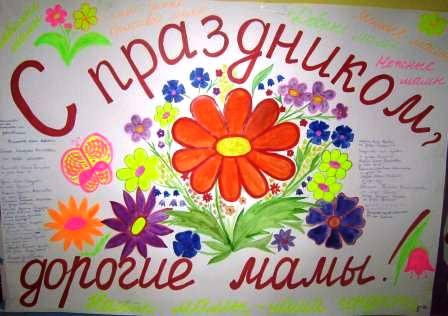 День матери стенгазета своими руками фото 325
