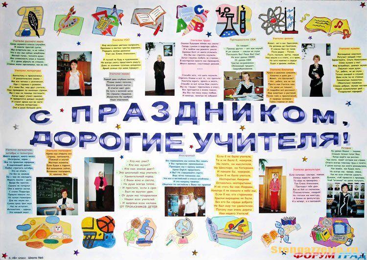 Варианты подарка учителям на 8 марта в Карате,Кисловодске