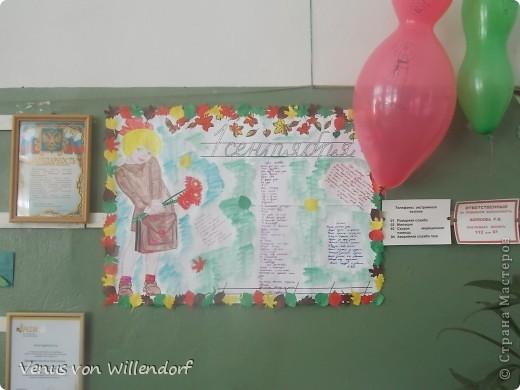 Стенгазета на 1 сентября в детском саду своими руками