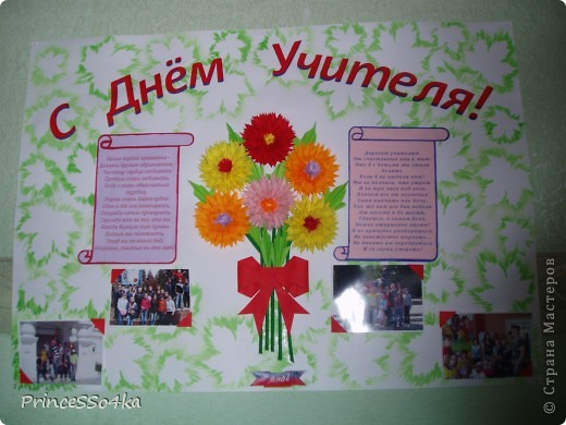 картинки стенгазеты ко дню учителя своими руками