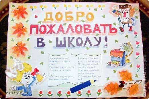 Плакат к 1 сентября в детском саду своими руками 69