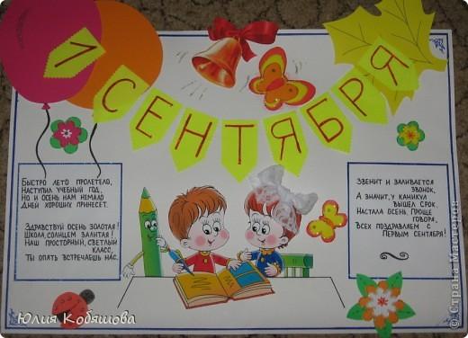 И плакаты в школу и детский сад