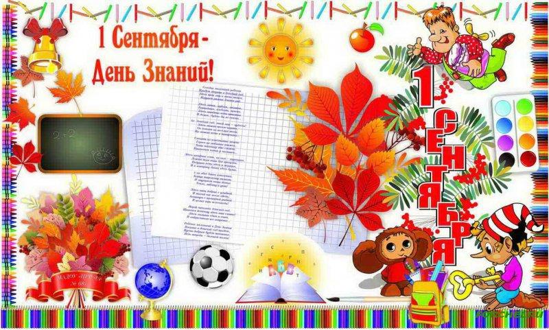 Открытка с днем знаний 1 сентября в детском саду 46